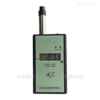 HS5633凯兴德茂北京数字声级计使用方便体积小