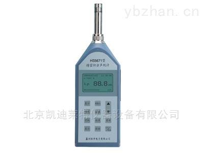 HS5671凯兴德茂北京精密积分声级计数显操作简单
