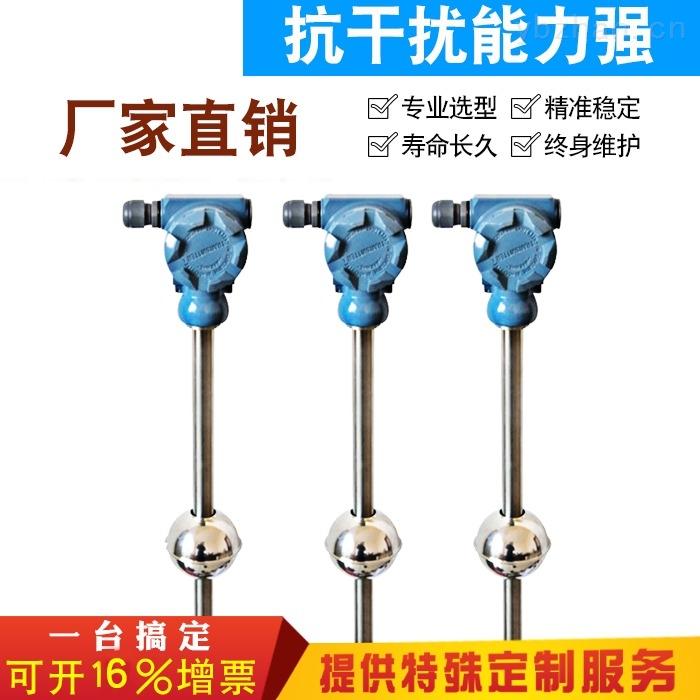 江蘇二線制4-20mA信號頂裝磁浮球液位計價格