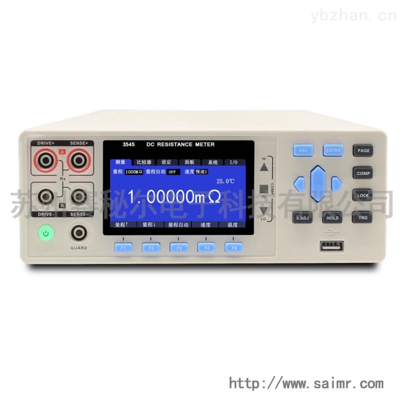 高速精密直流电阻测量仪SMR3545
