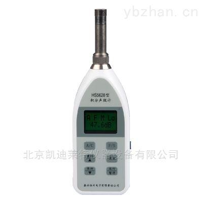 HS5628北京凯兴德茂积分声级计可靠性高操作简单