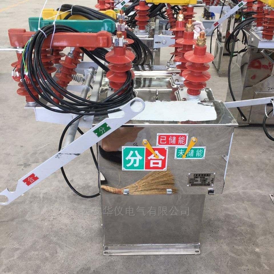 ZW8-12不銹鋼戶外真空斷路器供應商