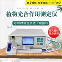 光合作用测定仪售价