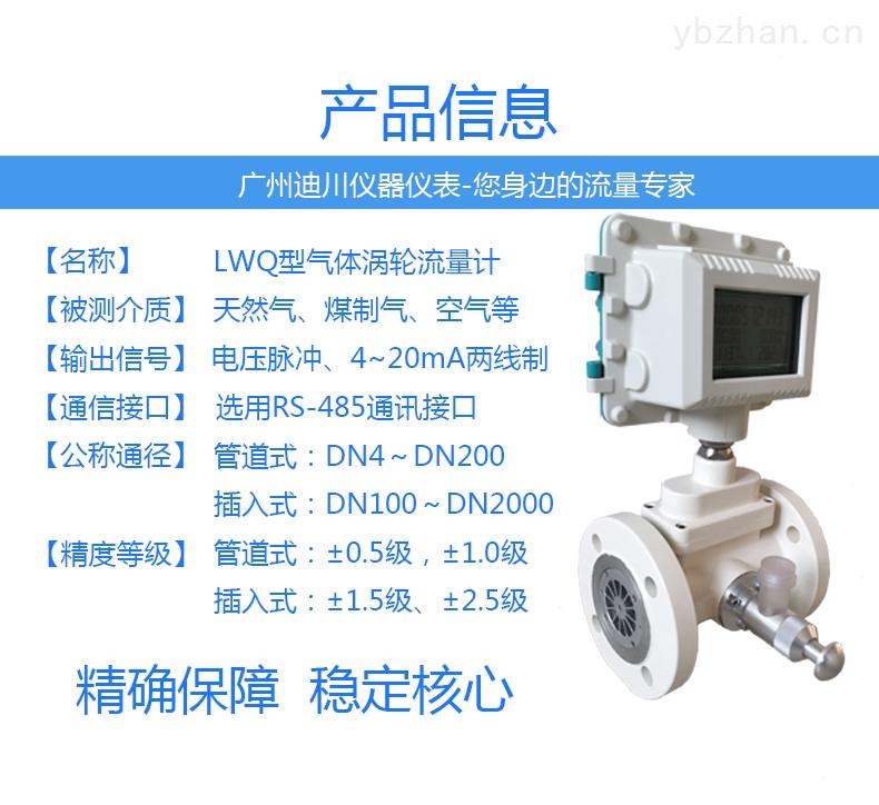 LWQ-二线制气体涡轮流量计