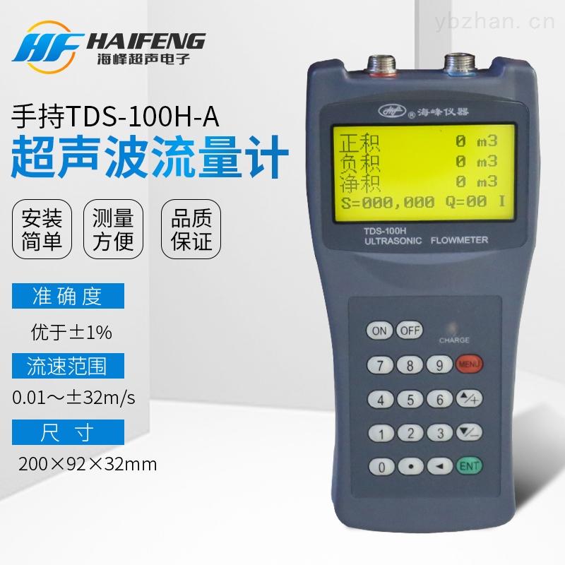 四川南充海峰手持式超聲波流量計/手持式流量計外夾傳感器非接觸測量精度高