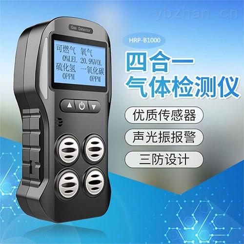 HRP-B1000-匯瑞埔便攜式市政燃氣用氟化氫報警儀器