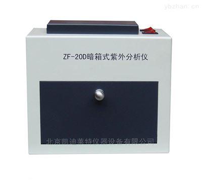 ZF-20D北京凯兴德茂暗箱式紫外分析仪