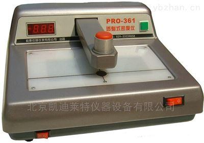 PRO-361北京凯兴德茂台式透射密度仪