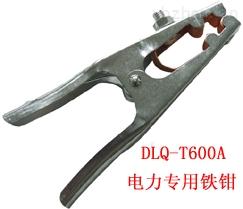 DLQ-T600A电力专用铁钳