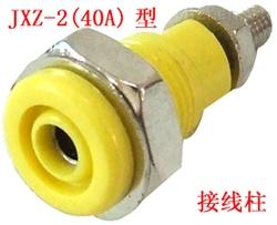 JXZ-2(40A)型接线柱 接线柱