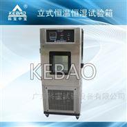 80L觸摸屏控制恒定溫濕度試驗箱