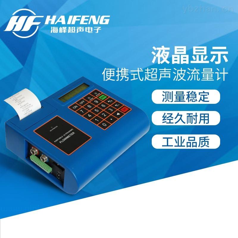 潍坊海峰便携式超声波流量计TDS-100/厂家直销
