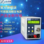 直销120V1A  规格120V1A可调直流稳压电源