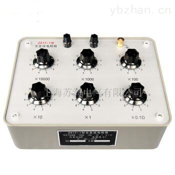 ZX17-1、a型交直流电阻箱