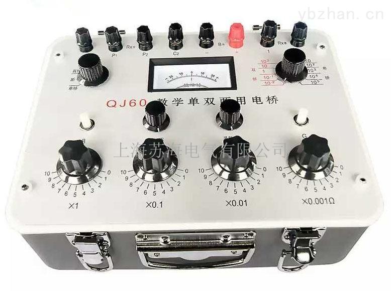QJ60直流电阻电桥
