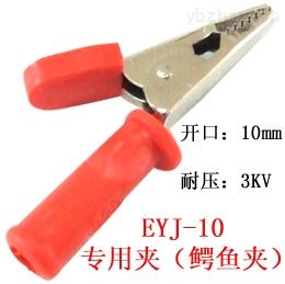 EYJ-10鳄鱼夹