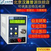 5V500ma0-30V可调直流稳压电源