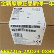 西門子CPU模塊6ES7216-2AD23-0XB8