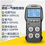 HRP-B1000常规四合一气体检测仪多少钱