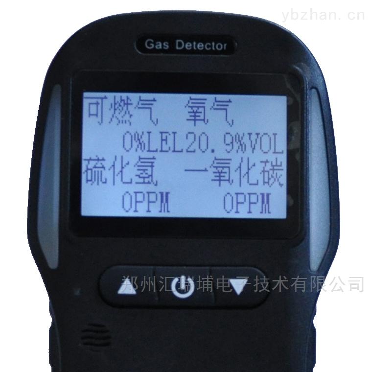 HRP-B1000-工業用復合氣體檢測儀氣體探測器生產廠家