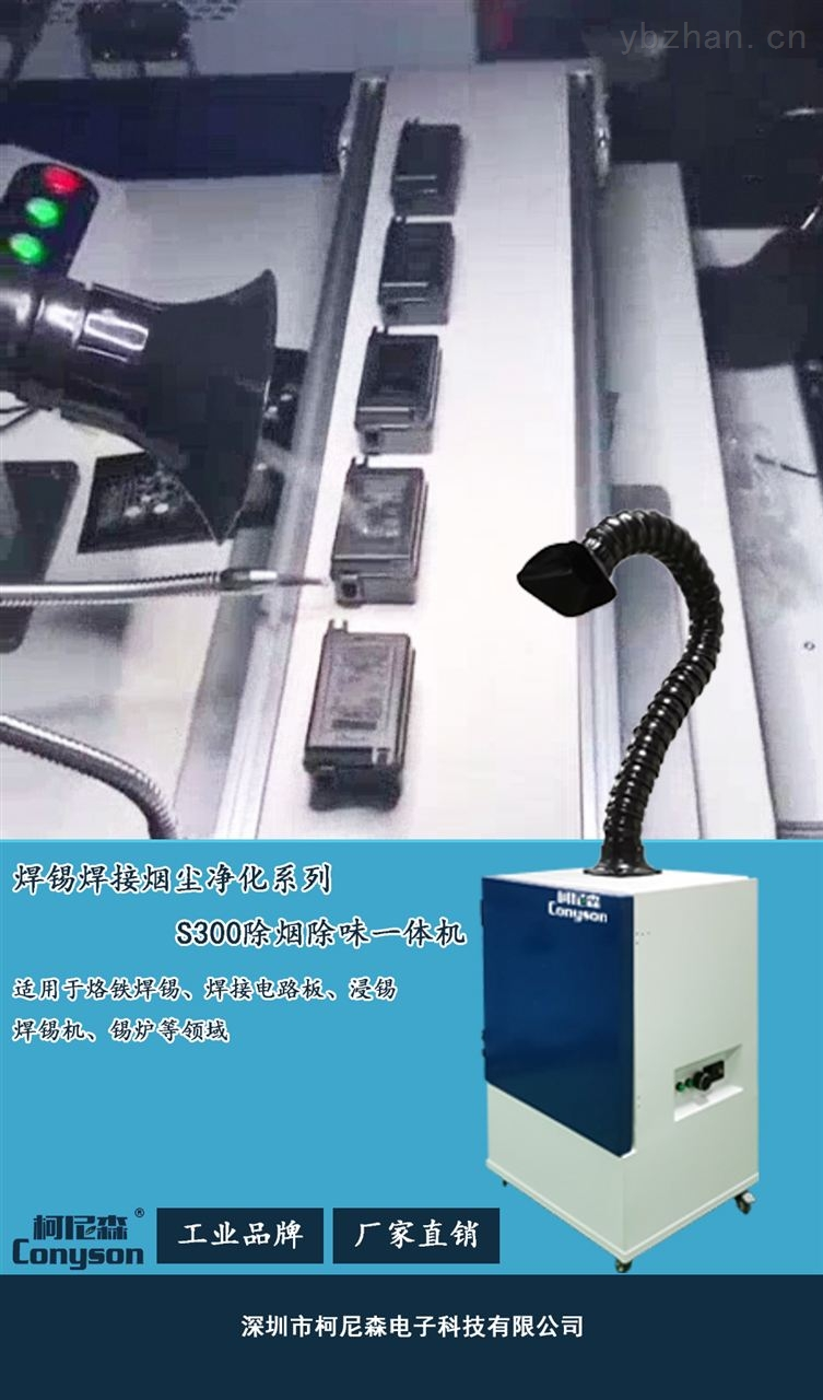 激光打標去煙機處理刻字膜煙臭氣用什么設備