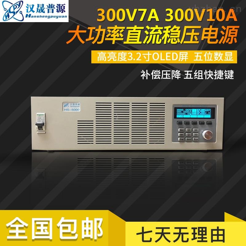 300V7A 300V8A 300V10A-可編程直流穩壓電源300V7A 300V8A 300V10A