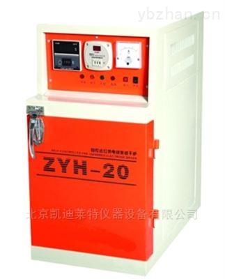 ZYH-20凯兴德茂北京自控型远红外焊条烘干箱