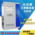 庆阳380v电源稳压器 厂区三相电压不稳专用