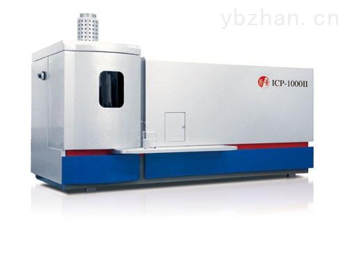 ICP-1000Ⅱ型全自動臺式等離子光譜儀廠商