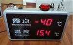 在線式高精度露點溫度顯示屏