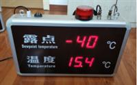 在线式高精度露点温度显示屏