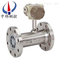 ZW-LWG远传型涡轮流量计