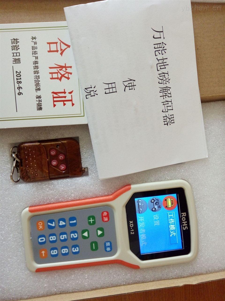 电子地磅解码仪器