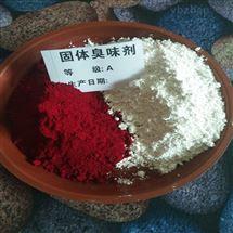 内蒙古大蒜素臭味剂厂家