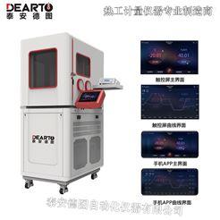 DTSL-系列温湿度计检测校准用标准箱