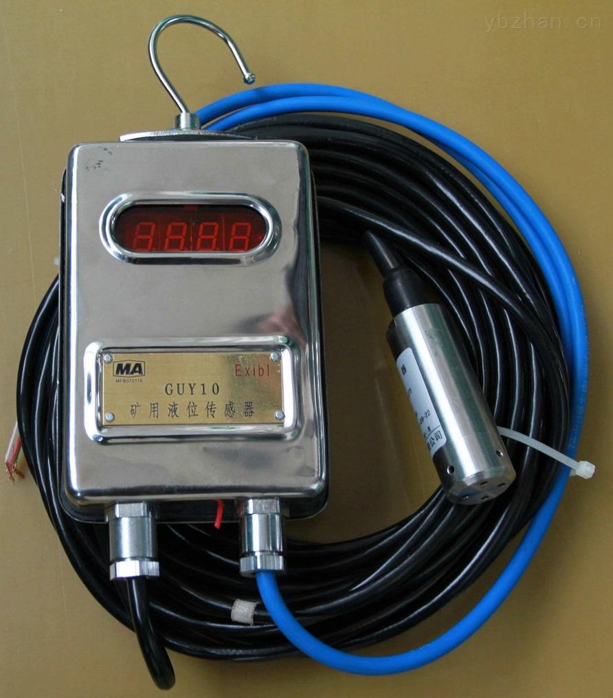 GUY10-礦用液位傳感器
