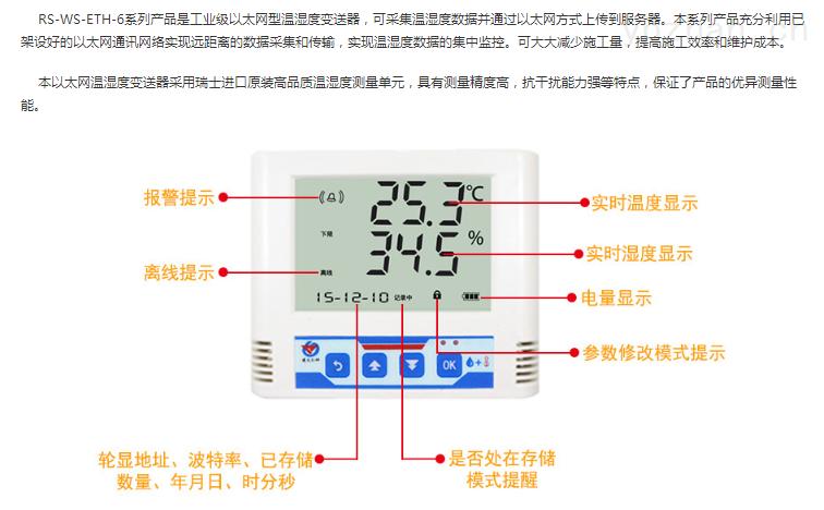 RS-ETH-6-RS-ETH-6山东建大仁科以太网温湿度记录仪