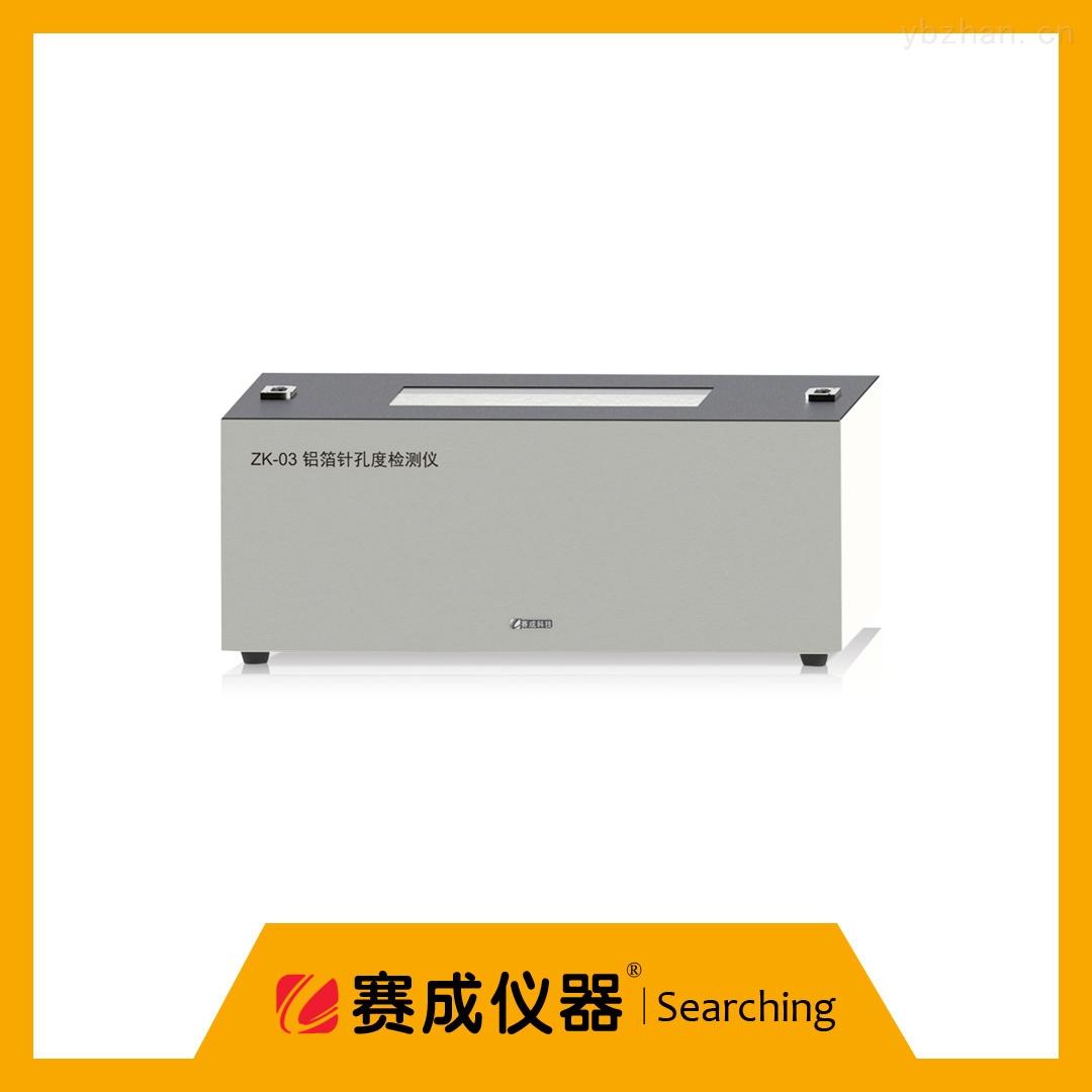 铝箔针孔数量观察台介绍 针孔度检测仪