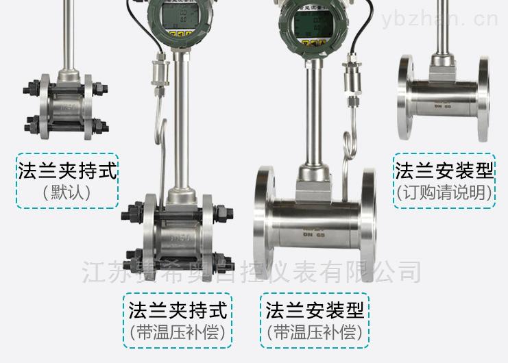LUGB-LUGB-一體化蒸汽渦街流量計