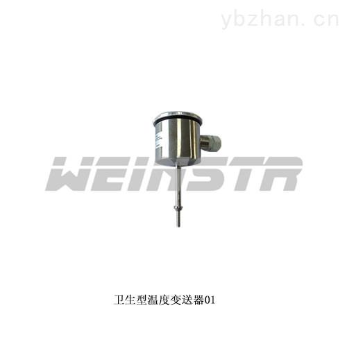 衛生型傳感器