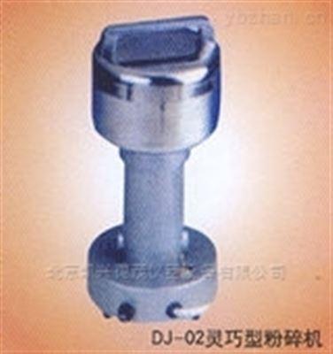 DJ-02供应上海灵巧型粉碎机,200目打粉机便携式