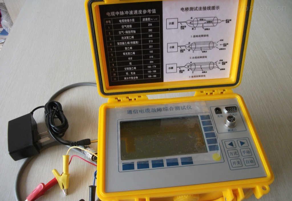 8次脉冲电缆故障测试仪