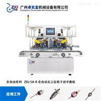 广州卓玄金电机转子五工位工位全自动平衡机