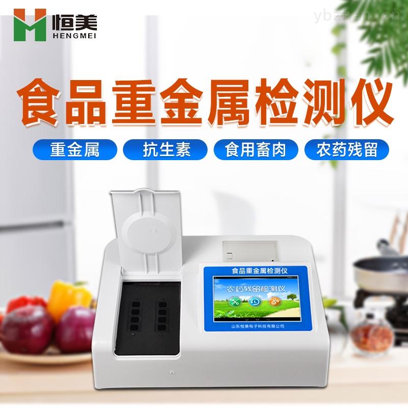 HM-SZ01-食品重金屬含量檢測儀