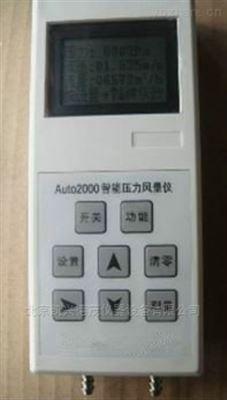 Auto2000北京智能风量仪环境监测风速仪数字压力计