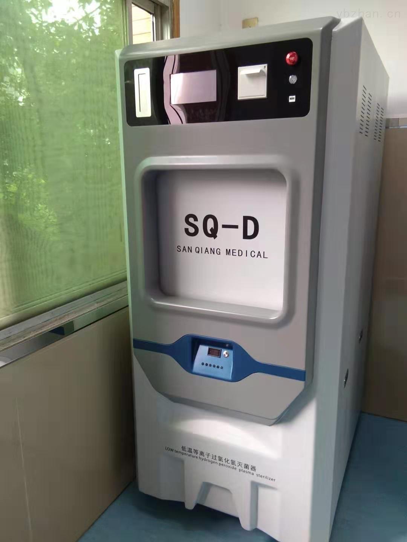 過氧化氫低溫等離子體滅菌器三強醫械SQ-D系列醫用內窺鏡低溫滅菌柜