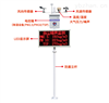 RS-ZSYC-*扬尘监测系统