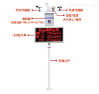 RS-ZSYC-*建大仁科泵吸噪声扬尘监测站