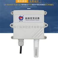建大仁科RS485型温湿度传感器