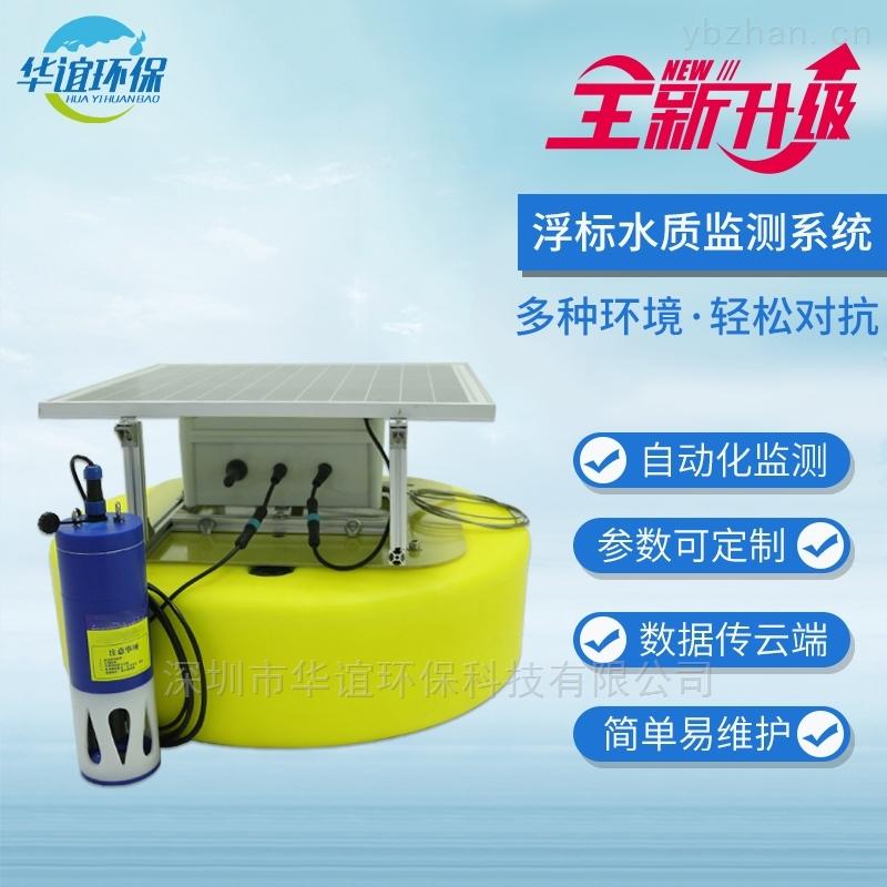HY水質在線監測系統